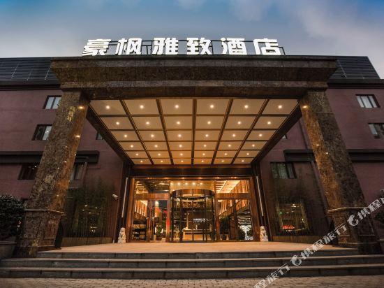 豪枫雅致bwin国际平台网址(上海国际旅游度假区唐镇地铁站店)