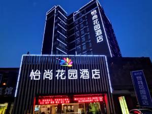怡尚花园酒店(武汉东湖风景区欢乐谷店)图片