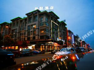 이우 럭베어 호텔 (Yiwu Lakai Hotel )