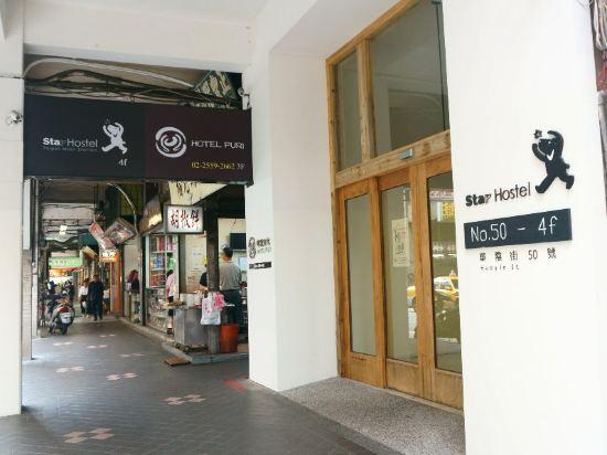 台北信星旅館