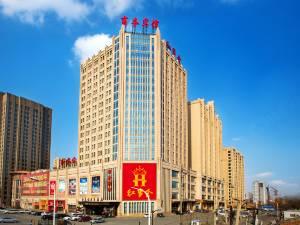 长春红事会商务酒店图片