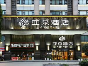 重庆解放碑亚朵酒店图片