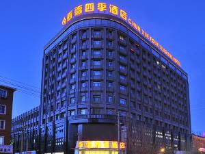 内蒙古春雪四季酒店图片