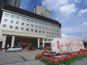 西宁福茵长乐国际大酒店图片