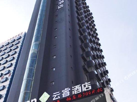 云睿酒店(上海徐家汇八万人体育场店)(原乐舒酒店)