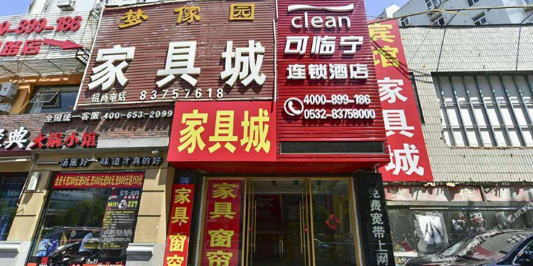 可临宁连锁酒店(青岛杭州路汽车总站店)