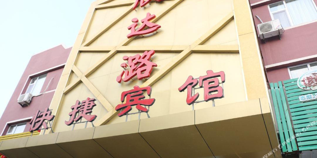 石家庄辛集商业城芙蓉岛南行150米路东(原黄鹤楼)