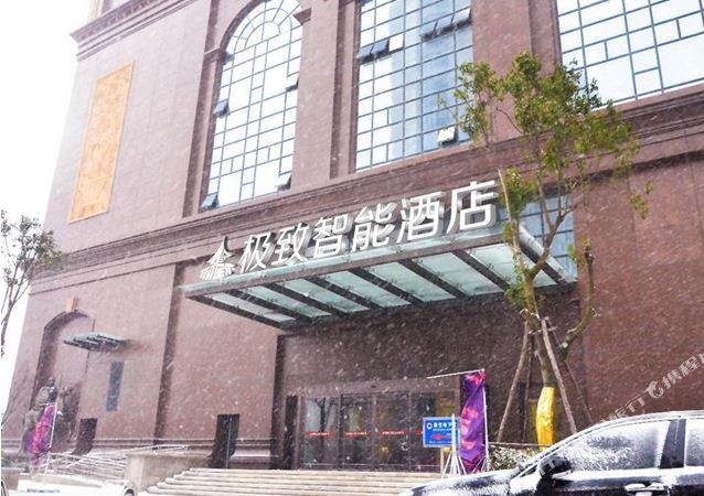 超极致海景度假智能酒店(青岛中南金石国际广场店)