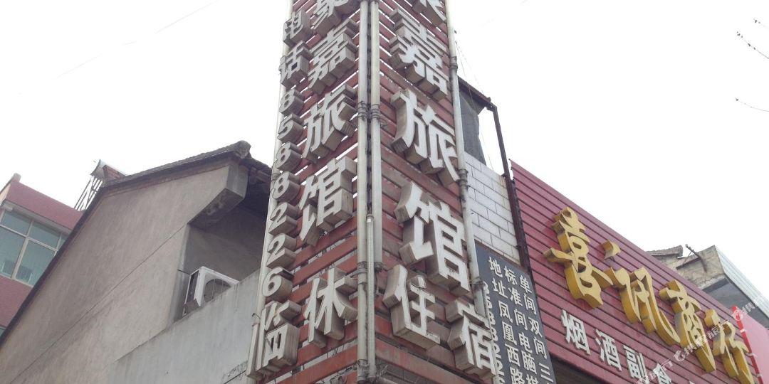宝鸡蔡家坡镇凤凰西路中段(汽车站旁)