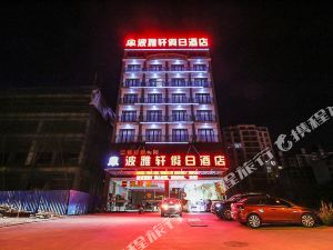 Boyaxuan Holiday Hotel