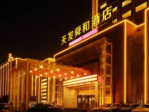 天发舜和酒店(济南火车站店)图片