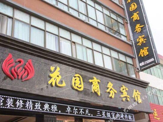 岷县花园商务宾馆附近酒店宾馆, 岷县宾馆价格查询