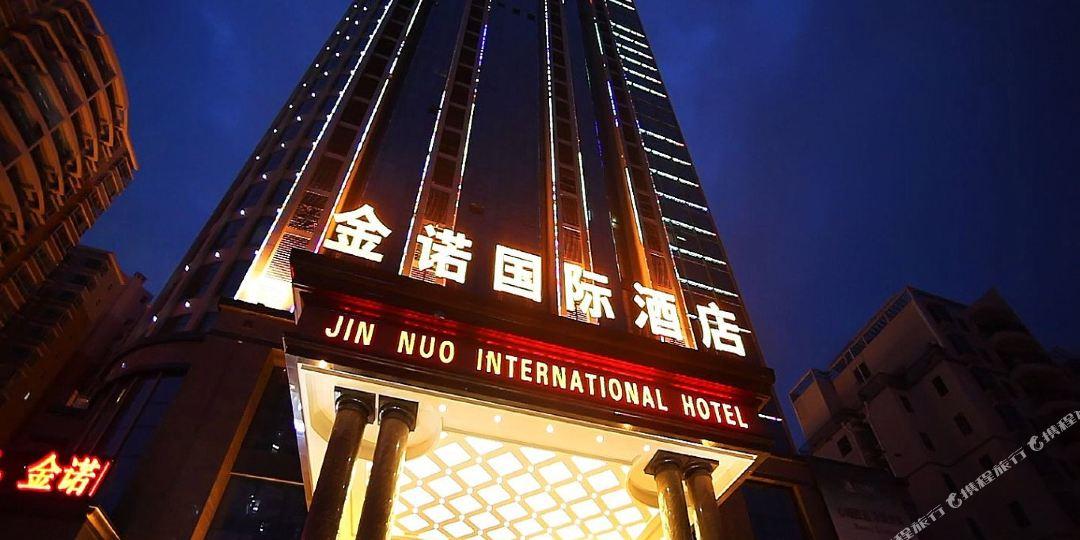 金诺国际酒店