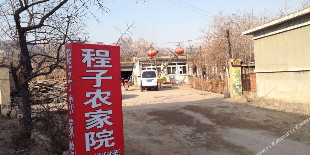 锦州北镇大朝阳森林公园西侧(绿海假如酒店旁边)