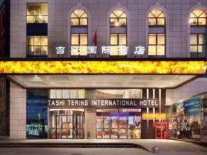 吉彩国际酒店(拉萨布达拉宫店)图片
