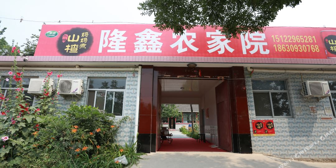 隆鑫农家院(盘山景区)