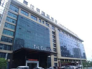 合肥嘉仕顿国际酒店图片