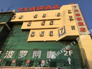 7 Days Inn Jiayuguan Middle of Xinhua Road Xiongguan Road