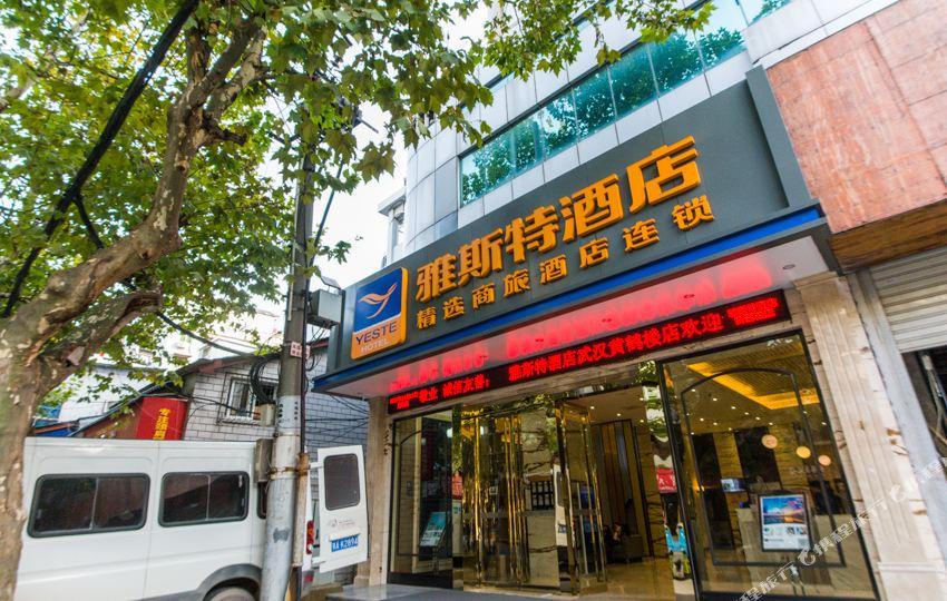 武昌区 >> 酒店   标签: 宾馆 雅斯特酒店(武汉黄鹤楼店)共多少人浏览