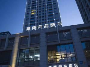 豪泽芮兹酒店(沈阳奥体万达东北医院店)图片