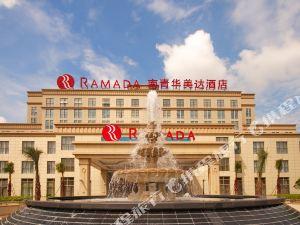 免费迪士尼和浦东机场接送!上海南青华美达酒店1晚+上海迪士尼度假区门票+可加购上海野生动物园・RAMADA品质,欢乐出行!