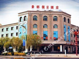 Jingdu Holiday Hotel