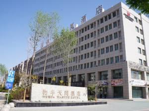 银川物华天阅酒店图片