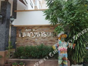 Nida Rooms Triple One Love Loei at Baiboon Grand Hotel