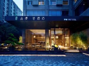 长沙品缦·芸酒店图片