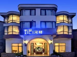 乌镇舒邑河畔精品酒店图片