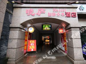 Xiao Lv Youth Hostel Jing De Town