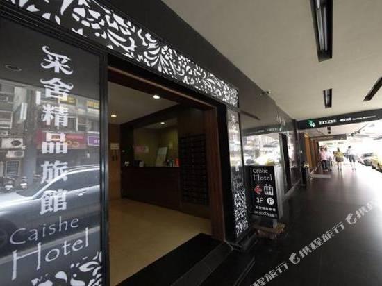 台北採舍精品旅館