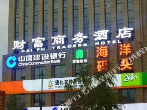 Caifu Traders Hotel