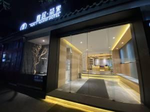 睿居·简素酒店(西安钟鼓楼回民街店)图片