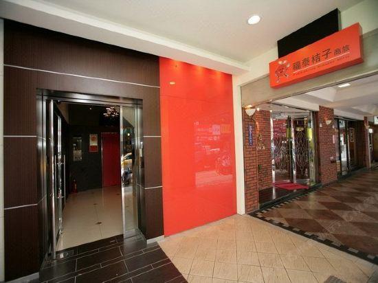 台北福泰桔子商務旅館-館前店