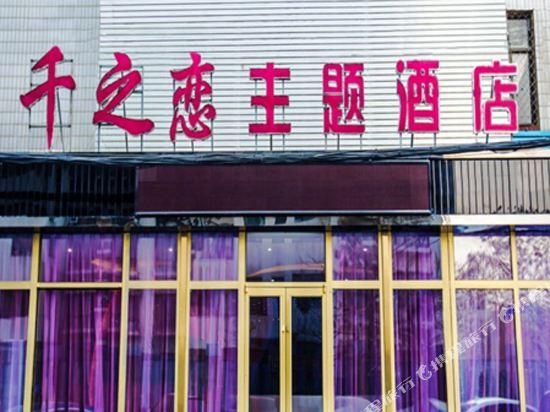 千之恋酒店
