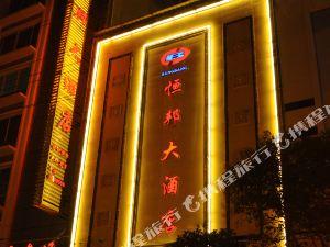 Hengbang Hotel