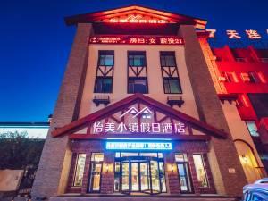 怡美小镇假日酒店(长春中日联医院店)图片