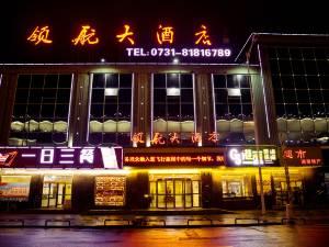 领航大酒店(长沙县黄花机场店)图片