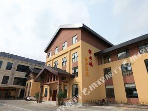 선눙자 오스피셔스 클라우드 빌딩 포레스트 호텔(Shennongjia Auspicious Clouds Building Forest Hotel)