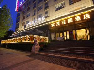 北京实茂花园酒店图片