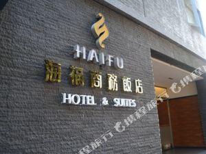Hai Fu Hotel