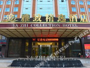 Yazhi Collection Hotel