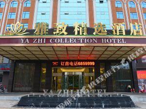 야즈 컬렉션 호텔(Yazhi Collection Hotel)