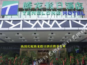 Tenglong Hotel(Heaven-sent Dragon Hotel)