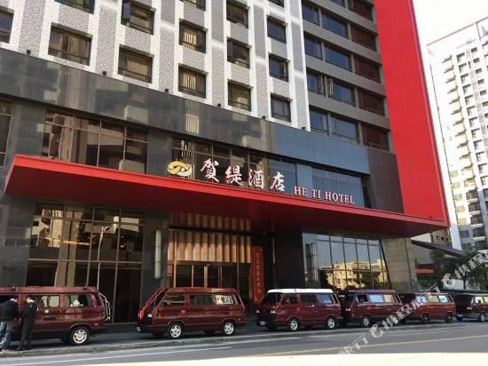 台中賀緹酒店