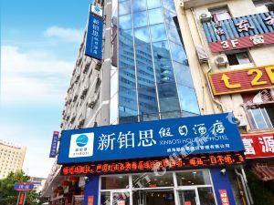 웨이하이 신보시 홀리데이 호텔(Weihai Xinbosi Holiday Hotel)