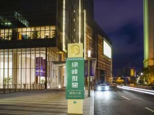 绿峰雅阁度假公寓(青岛五四广场万象城店)图片