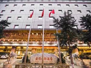 太原云顶国际酒店图片
