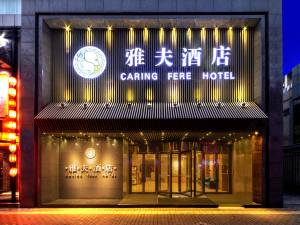 雅夫酒店(西安钟鼓楼店)图片